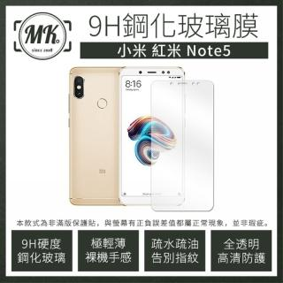 【MK馬克】小米 紅米Note5 5.9吋 9H鋼化玻璃保護膜 保護貼 鋼化膜(非滿版)