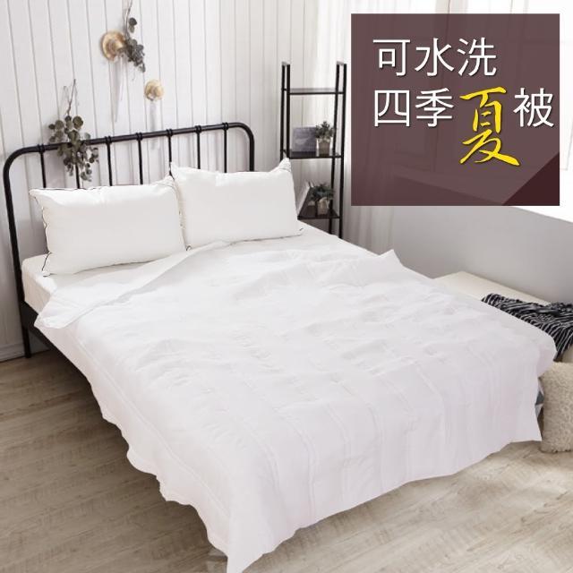 【A-ONE】可水洗四季夏被-用於薄被套內-台灣製/