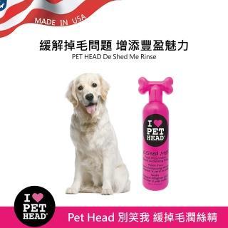 【Pet Head】別笑我緩掉毛潤絲精354ml(犬用)