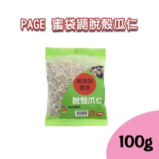 【PAGE】蜜袋鼯脫殼瓜仁 100g