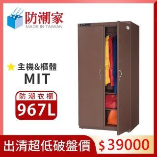 【防潮家】967公升咖啡暖色系防潮衣櫃/鞋櫃/收納櫃(BD-1100C)