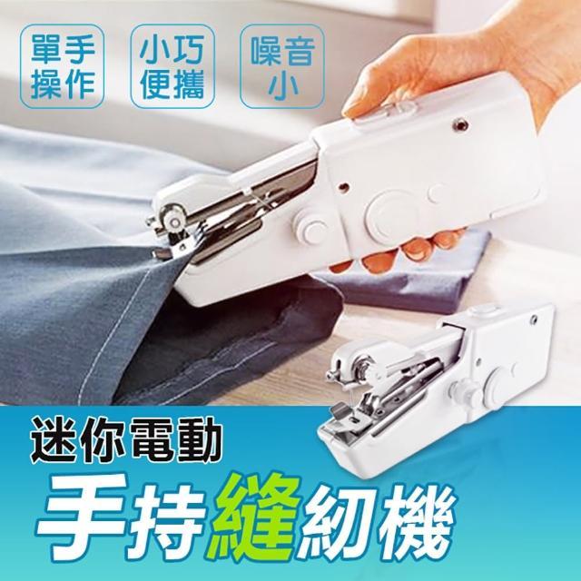 第二代迷你電動手持縫紉機/