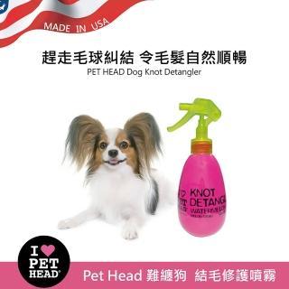 【Pet Head】難纏狗結毛修護噴霧180ml(趕走毛球糾結)