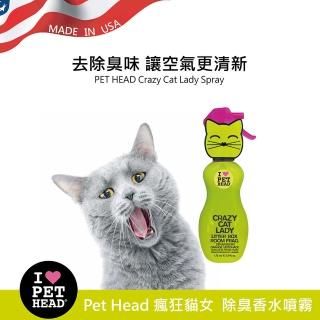 【Pet Head】瘋狂貓女除臭香水噴霧175ml(給你更舒適的居住空間)