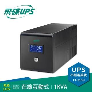 【FT飛碟】1KVA 在線互動式UPS(純正弦波設計/含穩壓/USB監控軟體/LCD大面板)