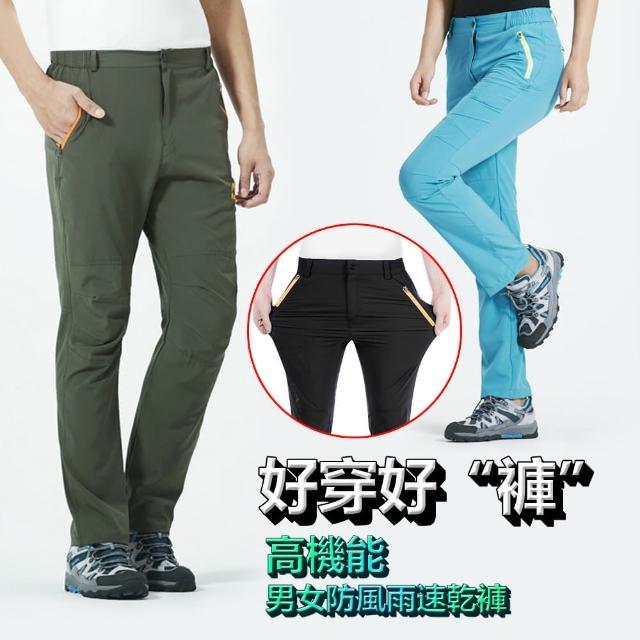 【M.G.】防風防雨彈力透氣速乾褲(共三色/M-3XL)