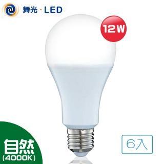 【舞光LED DanceLight】12W E27 全電壓球泡燈6入(自然光)