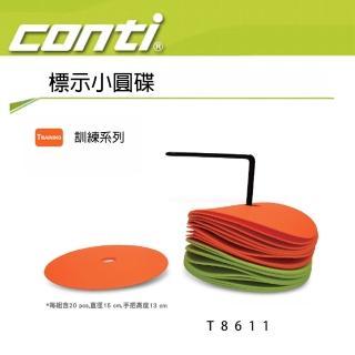 【Conti】標示小圓碟(T8611)