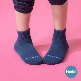 【Footer】單色運動氣墊襪(ZH186L-深藍)