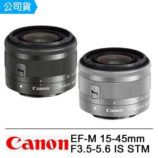 【Canon】EF-M 15-45mm F3.5-5.6 IS STM(公司貨-拆鏡)