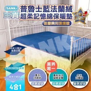 【SANKI 三貴】普魯士藍法藍絨超柔記憶綿保暖墊 冬夏兩用頂規版(150*200)