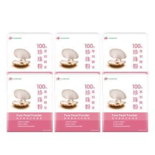 【UDR】100%專利微米珍珠粉(x6盒)