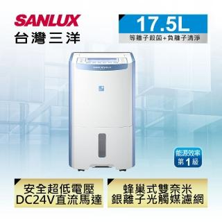 【SANLUX 台灣三洋】17.5公升一級能效除濕清淨機(SDH-175LD)