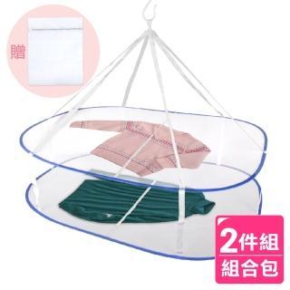 【AXIS 艾克思】多功能雙層可收取式方型曬衣網+粗網洗衣袋_3件組(洗曬超值組)