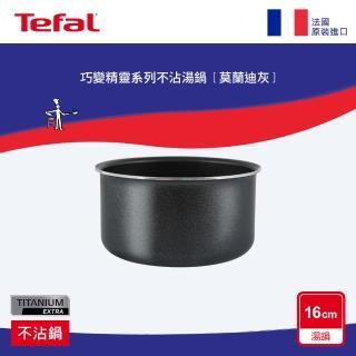【Tefal 特福】巧變精靈系列16CM不沾鍋湯鍋-絲絨紅(烤箱適用)