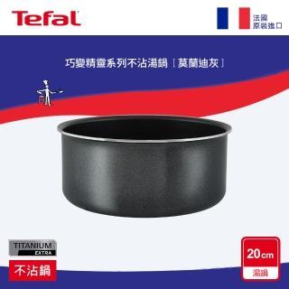 【Tefal 特福】巧變精靈系列20CM不沾鍋不沾湯鍋-湖水藍(烤箱適用)