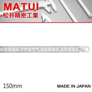 【MATSUI】不銹鋼直尺 150mm(直尺)