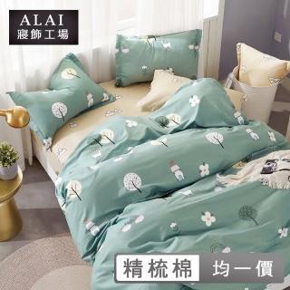 【ALAI寢飾工場】台灣製 100%精梳純棉枕套床包組(單人/雙人/加大 均一價 多款任選)