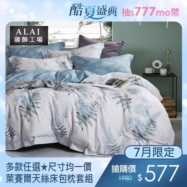 【ALAI寢飾工場】台灣製