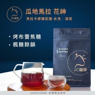 【JC咖啡】半磅豆 - 瓜地馬拉 花神 貝拉卡摩娜莊園 水洗(230克/包--加贈莊園濾掛1入)