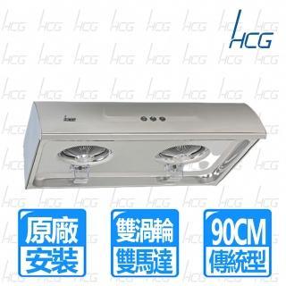 【HCG 和成】90cm傳統式排油煙機(SE-186SXL 送全國原廠基本安裝)