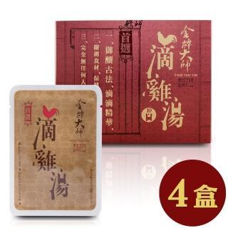 【金牌大師】中式滴雞湯4盒(10包/盒 60毫升/份)