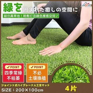 【Incare】超仿真環保拼接草皮地100*200(4入)