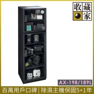 【收藏家】全功能電子防潮箱(AX-198)