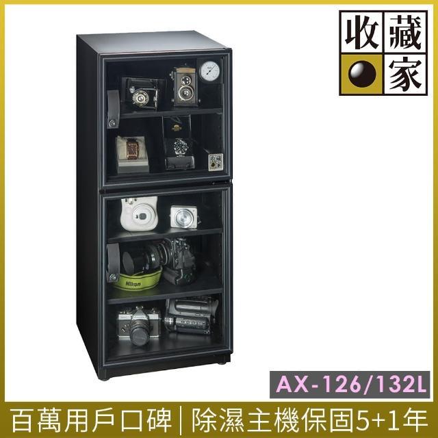 【收藏家】專業型132公升電子防潮箱(AX-126)/