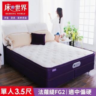 【床的世界】Falotti 法蘿緹名床天絲三線獨立筒床墊 FG2 - 標準單人