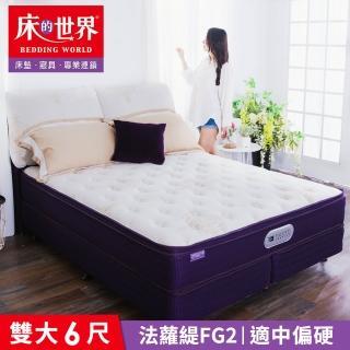 【床的世界】Falotti 法蘿緹名床天絲三線獨立筒床墊 FG2 - 雙人加大