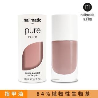 【Nailmatic】Nailmatic 純色生物基經典指甲油-DIANA-粉藕紫(植萃指甲油)