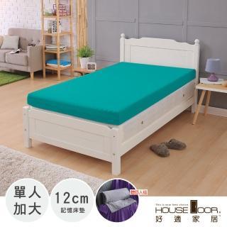 【House Door 好適家居】記憶床墊 吸濕排濕表布12公分厚 竹炭波浪舒壓床墊(單大3.5尺)
