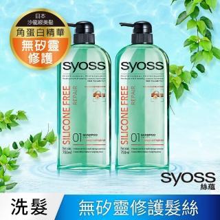 【Syoss 絲蘊】無矽靈修護洗髮乳750ml 2入組