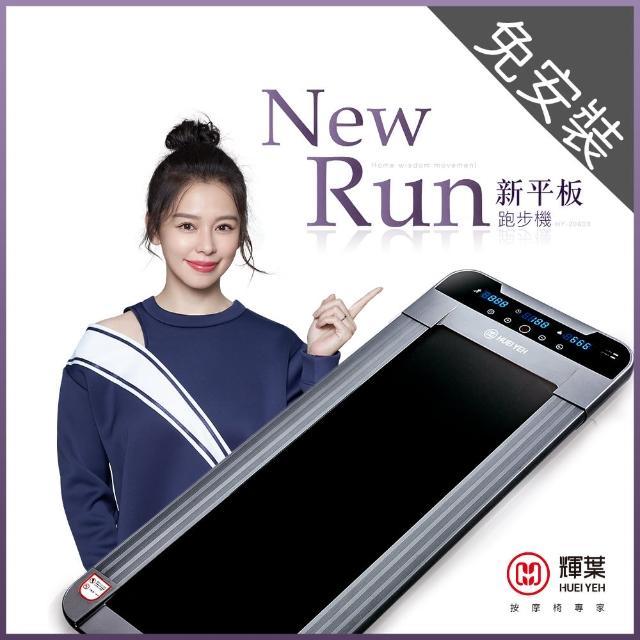 【輝葉】newrun新平板跑步機HY-20603(扶手經典款)/