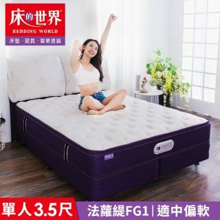 【床的世界】Falotti 法蘿緹名床乳膠三線獨立筒床墊 FG1 - 標準單人