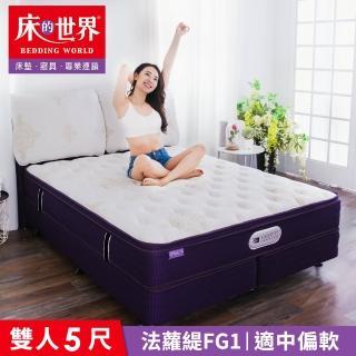 【床的世界】Falotti 法蘿緹名床乳膠三線獨立筒床墊 FG1 - 標準雙人