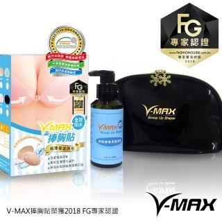 【MICCH】V-MAX 捧胸貼+時尚旅行收納包+90mL清潔液(豪華旗艦套組)