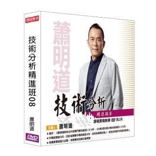 【理周教育學苑】蕭明道 技術分析精進班08(DVD+彩色講義)