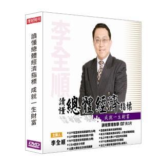 【理周教育學苑】李全順 讀懂總體經濟指標 成就一生財富(DVD+彩色講義)