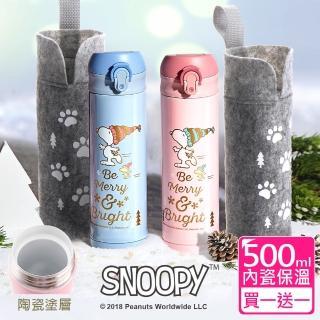 【SNOOPY 史努比_買1送1】超輕量內瓷彈跳真空保溫瓶500ml_下雪森林(加贈提袋)