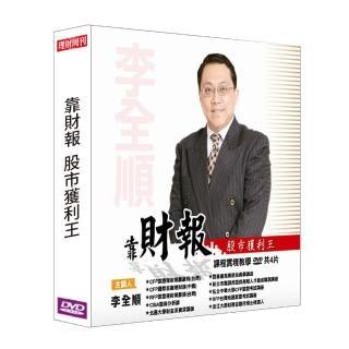 【理周教育學苑】李全順 靠財報 股市獲利王(DVD+彩色講義)