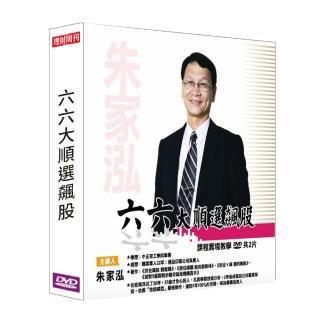 【理周教育學苑】朱家泓 六六大順選飆股(DVD+彩色講義)