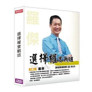 【理周教育學苑】羅傑 選擇權實戰班(DVD+彩色講義)