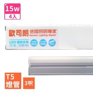 【Osram 歐司朗】星亮 3呎 T5 LED 15W 支架燈/層板燈-4入(全電壓)
