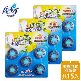 【潔霜】S馬桶自動清潔錠15入-檸檬(38g*5粒/片-3片)