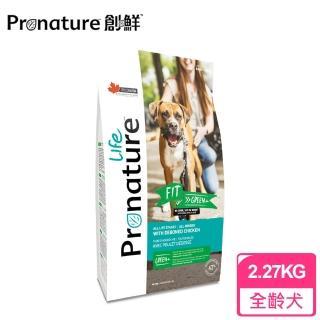 【Pronature 創鮮】樂活犬-全齡犬 健康精準 蔬食+雞肉配方(2.27KG)