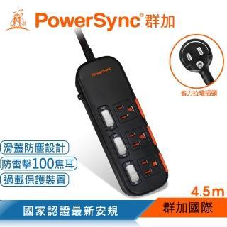 【PowerSync 群加】三開三插滑蓋防塵防雷擊延長線/4.5m(TS3X0045)