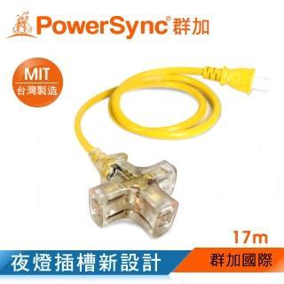 【PowerSync 群加】2P1擴3帶燈工業用延長線/動力線/戶外露營/17m(PW-G2PL3174)