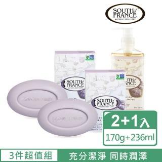 【South of France 南法馬賽皂】薰衣草莊園潔淨舒緩組(一般、敏感膚質適用)
